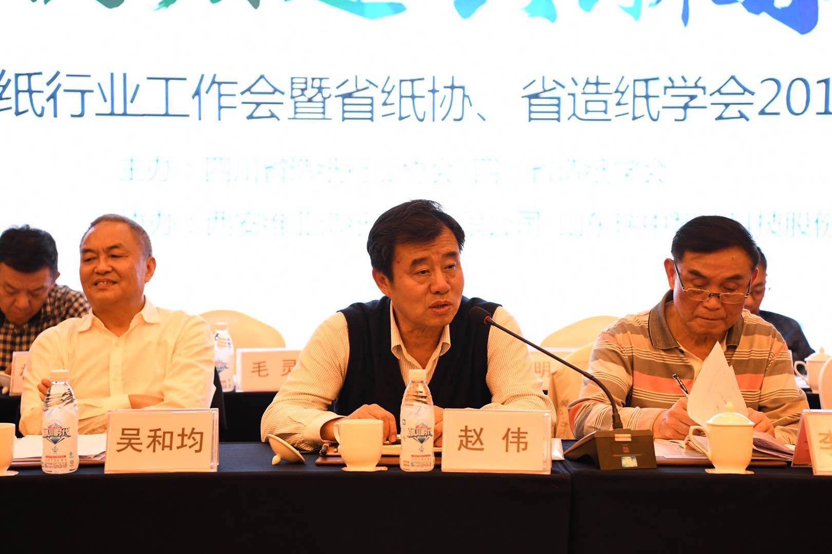 中纸协赵伟理事长在四川省造纸行业工作会上讲话