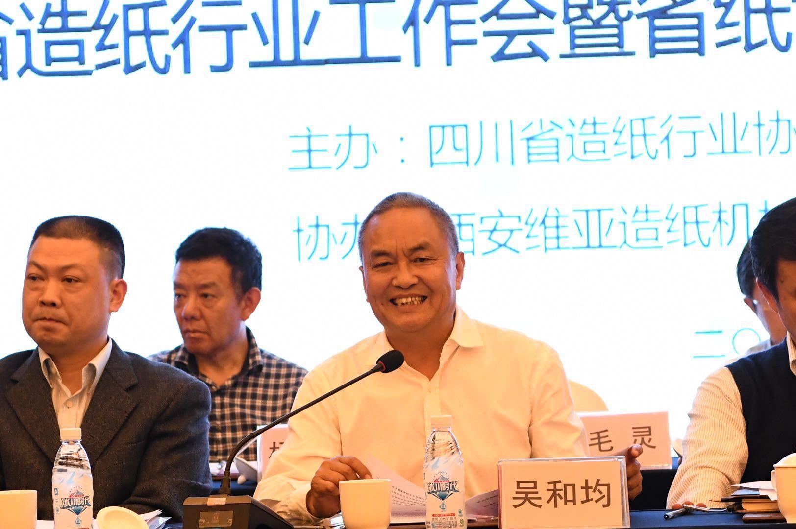 省纸协吴和均会长作省纸协、学会理事会2018年工作报告