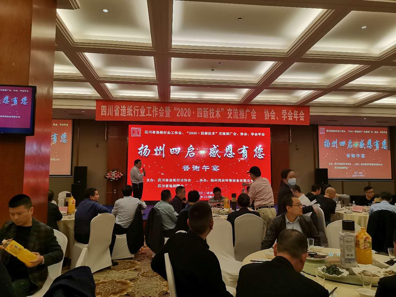"""四川省造纸行业工作会、""""2020·四新技术""""交流推广会、协会、学会年会午宴"""